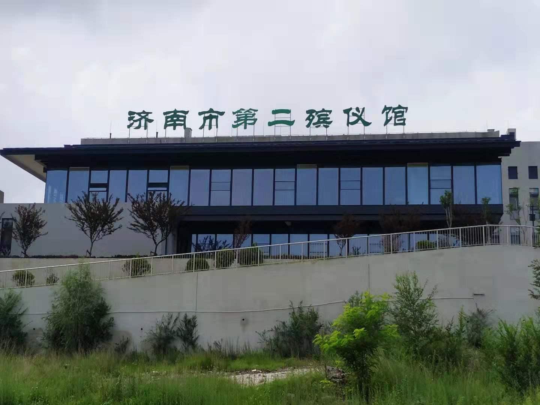 莲花山殡仪馆
