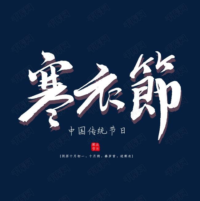 2020年寒衣节济南公墓祭扫情况