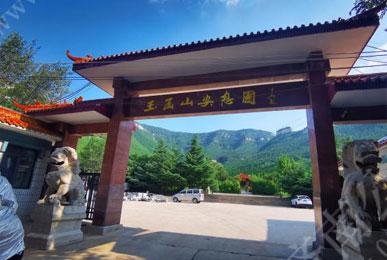玉函山安息园