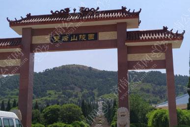 双峰山陵园