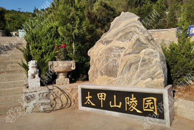 太甲山公墓